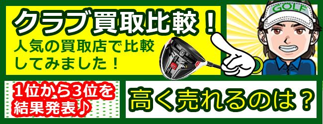 ゴルフクラブ高価買取ランキング
