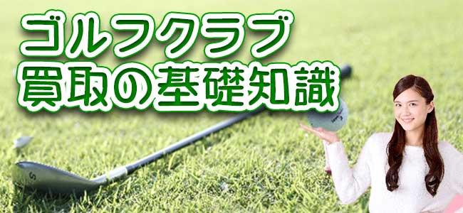 ゴルフクラブ買取の基礎知識