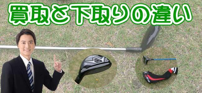 ゴルフクラブ買取と下取りの違い