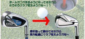 ゴルフクラブを買い替える時