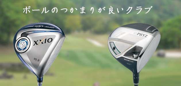 初心者ゴルファーがゴルフクラブを選ぶポイント