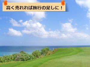 美しいゴルフ場