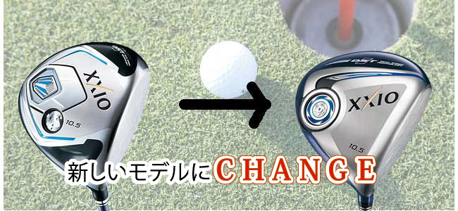 ゴルフクラブを買い替える頻度を調べてみました