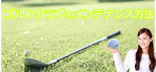 ゴルフクラブのお手入れ方法