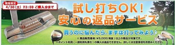 中古クラブ買取ゴルフエースの買い取り保証制度