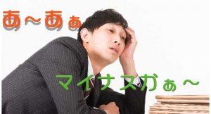 マイナス査定