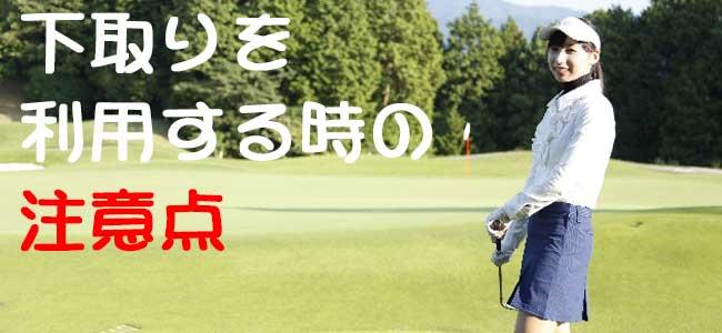 ゴルフクラブ買い替えで下取りを利用する時に注意したい事