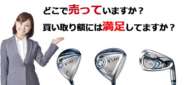 ゴルフクラブをどこで買取してもらってますか?買取価格には満足してますか?
