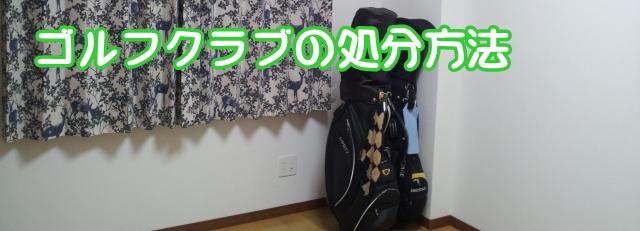 ゴルフクラブの処分方法