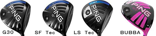 ピンG30、G30SF Tec、G30 LS Tecドライバー買取