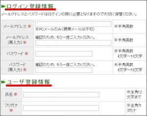 ログイン情報登録