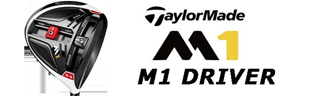 テーラーメイドM1ドライバー買取価格