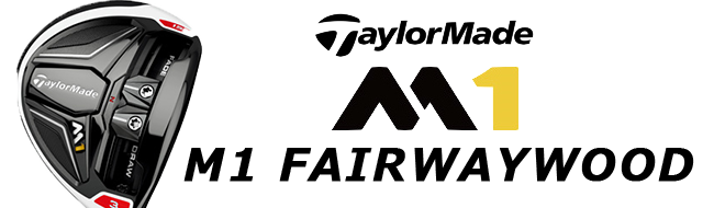 テーラーメイドM1フェアウェイウッド買取価格