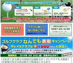 古いゴルフクラブ買取キャンペーン