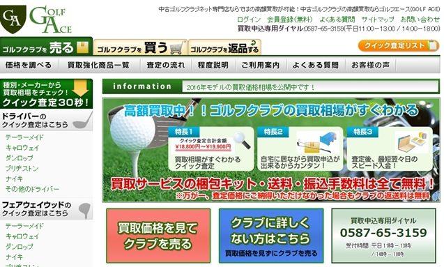 ゴルフエースのゴルフクラブ買取の特徴と評価