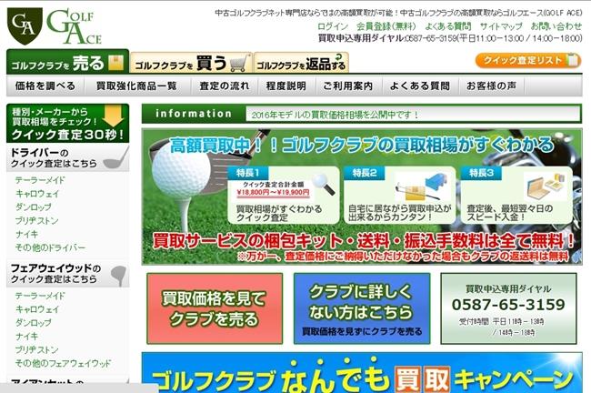 中古クラブ買取ゴルフエースの【テーラーメイド】グローレFレスキューの買取価格