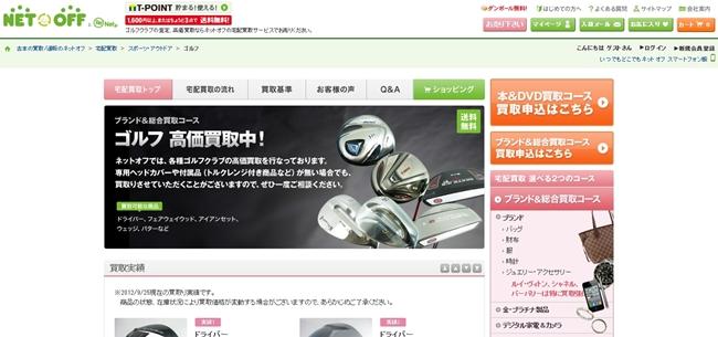 ネットオフのゴルフクラブ買取の特徴と評判・口コミを調べた感想