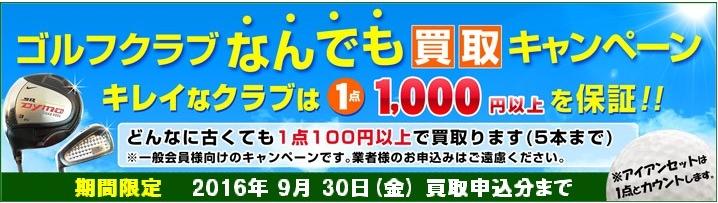 ゴルフクラブなんでも買取キャンペーン。きれいなゴルフクラブは¥1,000円以上で買取を保証!どんなに古いゴルフクラブでも¥100円以上で買取!
