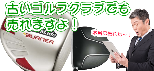 ゴルフクラブ買取|古いゴルフクラブでも最低¥100円以上で売れる買取店をご紹介