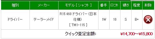中古クラブ買取ゴルフエースの【テーラーメイド】R15ドライバーの買取価格
