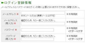 会員情報の登録