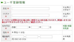 会員情報の登録1