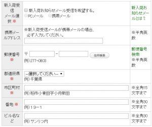 会員情報の登録2