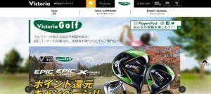 ヴィクトリアゴルフ、ゴルフパートナーのキャディバッグ下取りキャンペーン