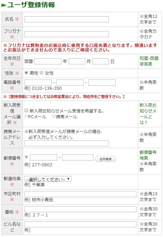 ユーザー情報を登録します