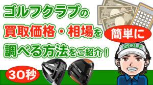 ゴルフクラブの買取価格・相場を簡単に調べる方法をご紹介します