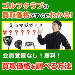 ゴルフクラブの買取価格相場を簡単に調べる方法