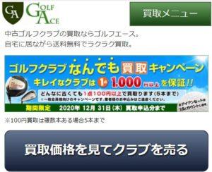 ゴルフクラブ買取店のサイトにアクセスします