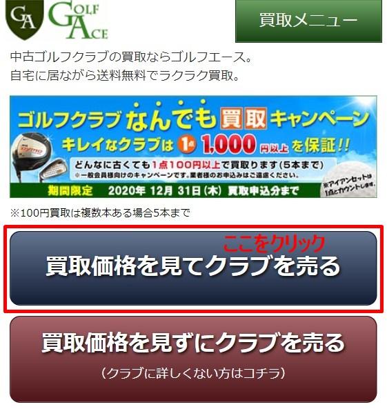 ゴルフエースのサイトにアクセスして買取価格を見てクラブを売るをクリックします